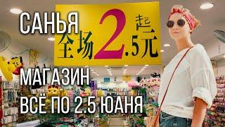 Санья магазин все по 2.5 юаня китай