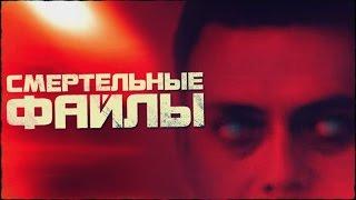 УБИЙСТВЕННОЕ ВИДЕО / MEREANA MORDEGARD GLESGORV / СМЕРТЕЛЬНЫЕ ФАЙЛЫ(Новый выпуск смертельных файлов. На этот раз мы разберём ролик под названием Mereana Mordegard Glesgorv. СТРАНИЦА ФАНТ..., 2015-10-19T09:52:03.000Z)