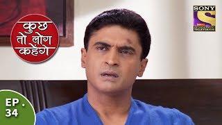 Kuch Toh Log Kahenge - Episode 34 - Nidhi Consoles Ashutosh
