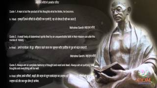 Mahatma-Gandhi teachings Part 1