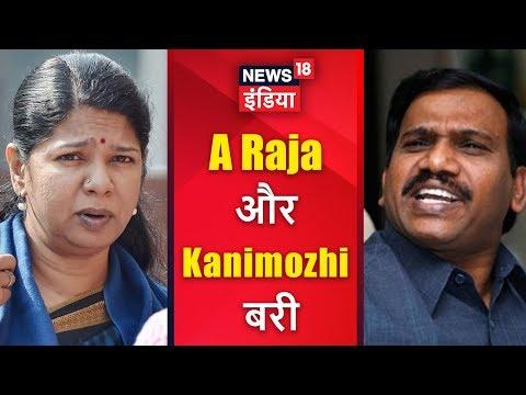 2G Scam Verdict: A Raja और Kanimozhi बरी | Breaking News | News18 India