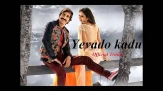 Yavadu Okadu Trailer 2016 | Ravi Teja & Anupama ll Fan Made/UnOfficial