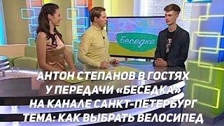 Как выбрать велосипед. Антон Степанов в гостях передачи
