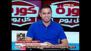أبو جبل يغني لمحمد منير ويثير ضحك كهربا وجنش