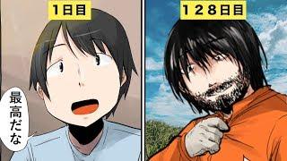 【漫画】人類滅亡して最後の1人になったら?Part1【マンガ動画】 thumbnail