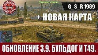 WoT Blitz - Обновление 3.9.  M41 Bulldog и T49 - World of Tanks Blitz (WoTB)