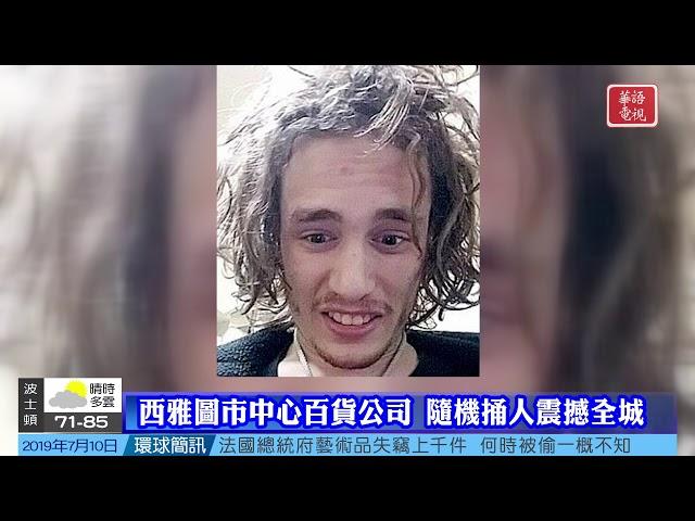 華語晚間新聞071019