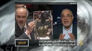 الحصاد - مجزرة حلب.. صور الجعفري المزيفة