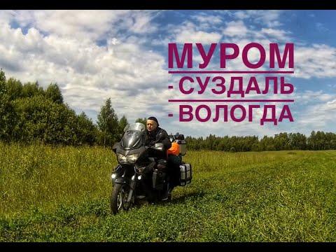 Мотопутешествие на Север день 2. Муром, Владимир, Суздаль, Ярославль, Вологда