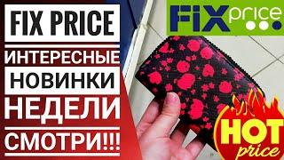 FIX PRICE  знову здивував  Багато цікавого і навіть НЕПОГАНОЇ якості підемо в Фікс Прайс Вересень