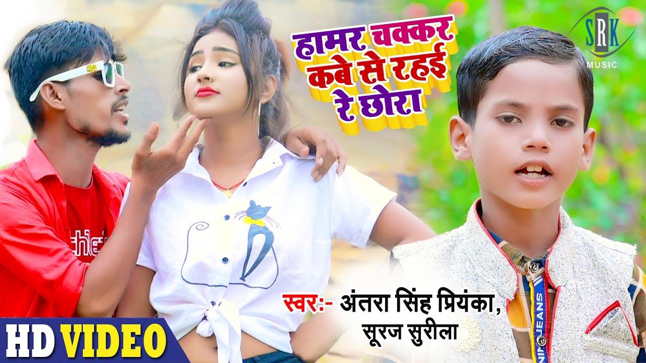 Hamar Chakkar Kabe Se Rahai Re Chora | Antra Singh Priyanka, Suraj Surila | Superhit Bhojpuri Song