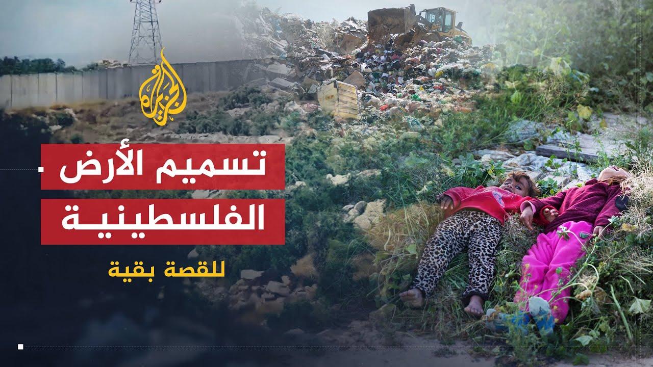 للقصة بقية- تسميم الأرض الفلسطينية  - نشر قبل 2 ساعة