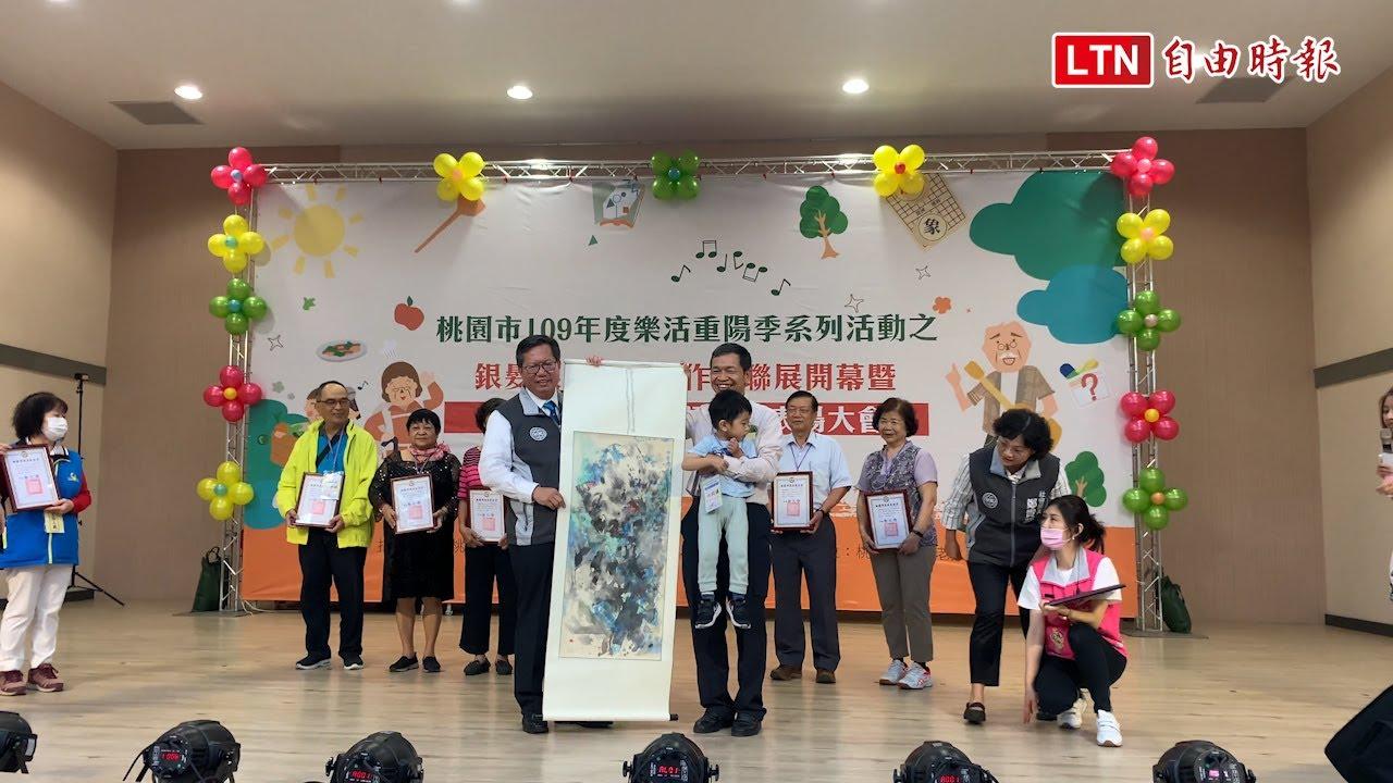 桃園樂活重陽季系列活動 繪畫書法聯展今起展出5天