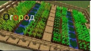 Как посадить огород в майнкрафт.