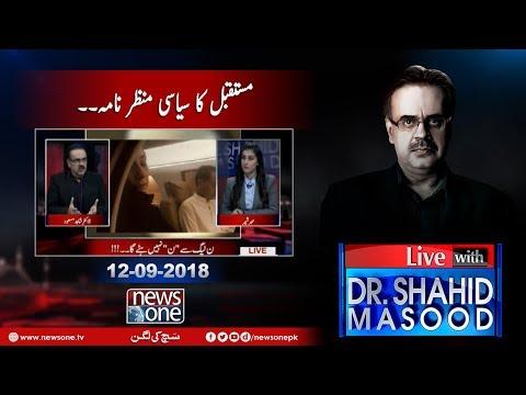 with DrShahid Masood  12-September-2018  Kulsoom Nawaz  Nawaz Sharif  New Budget