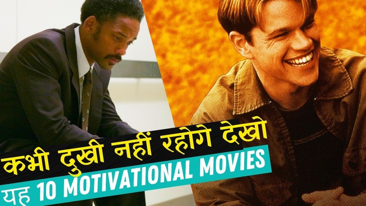 Top 20 BEST Motivational movies of Hollywood   In Hindi