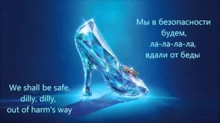 Cinderella / Золушка (2015) - Lavender's Blue (lyrics / перевод)