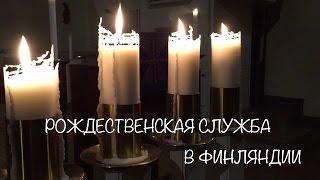 НОЧНАЯ РОЖДЕСТВЕНСКАЯ СЛУЖБА В ФИНЛЯНДИИ(Здравствуйте! В этом видео хочу вам рассказать об одной из замечательных традиций - ходить в церковь перед..., 2016-12-25T18:17:43.000Z)