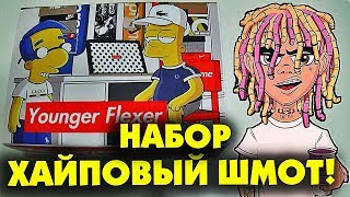 НАБОР ХАЙПОВЫЙ ШМОТ from Lil Pump Younger Flexer
