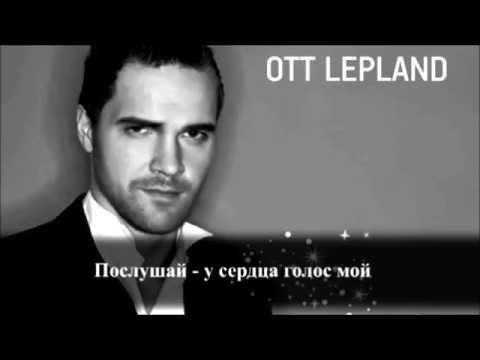 Ott Lepland Slushay karaoke