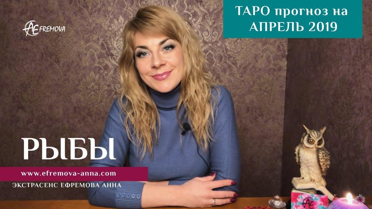 РЫБЫ — ТАРО-прогноз на АПРЕЛЬ 2019 года/PISCES — Tarot forecast for April 2019