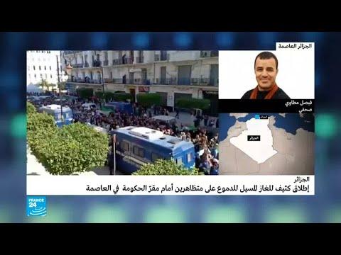 الجزائر: إطلاق كثيف للغاز المسيل للدموع لتفريق متظاهرين أمام مقر الحكومة