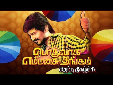 Podhuvaga Em Manasu Thangam Movie |  Udhayanidhi Stalin, Nivetha  | Sirappu Nigazhchi | Kalaignar TV
