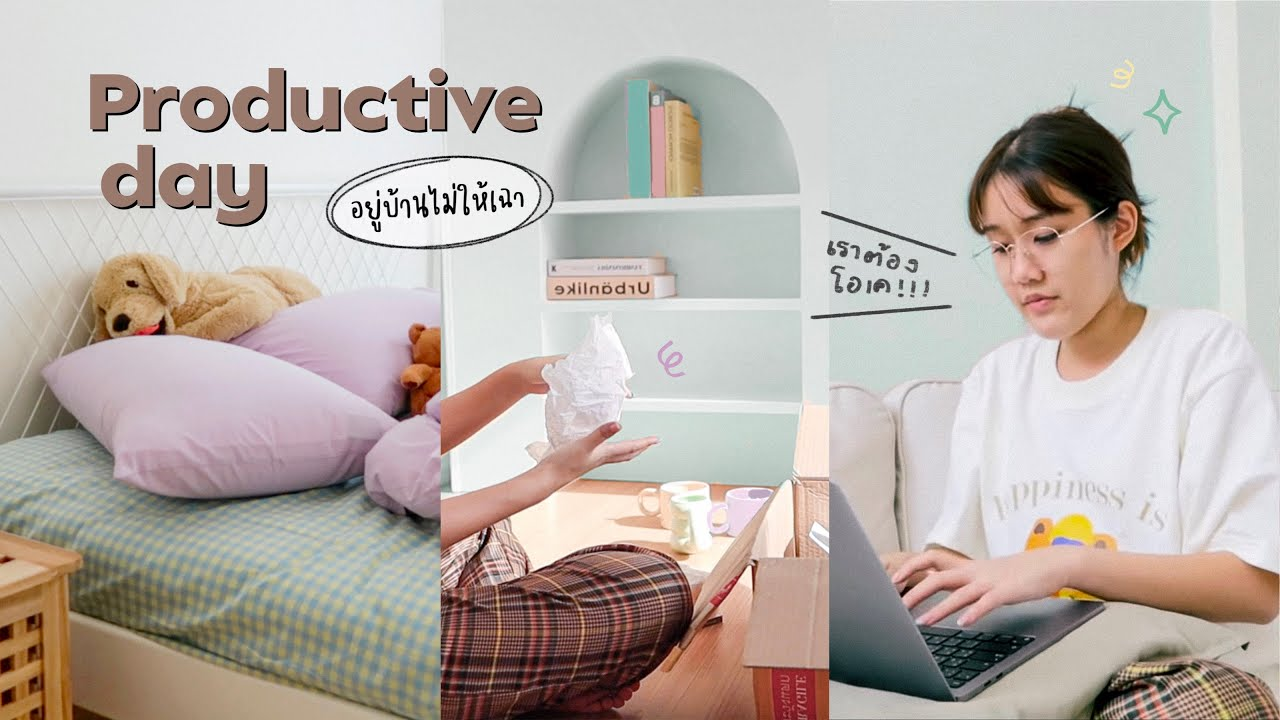 Productive Day✨ เทคนิคอยู่บ้านยังไงให้แอคทีฟ! + ไม่เฉา | Peanut Butter