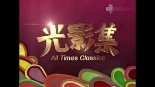 歡樂今宵特輯光影集「黃曼梨、張活游、盧敦」主持人何守信 汪明荃