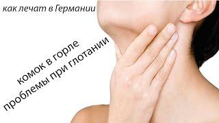 комок в горле, проблемы при глотании: симптомы ВСД