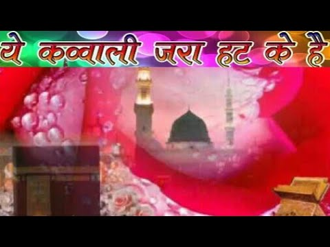 MAI GULAMAN_E_ NABI HU NEW QAWWALI MADINA SHARIF BY Makhdoom Ashraf Qawwali