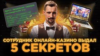 Мифы про онлайн-казино. Правду рассказывает его руководитель.