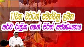 11වන වරටත් පවත්වනු ලබන සර්ව රාත්රික සෙත් පිරිත් සජ්ඣායනය | Piyum Vila | 21 - 08 -2020 | Siyatha TV Thumbnail
