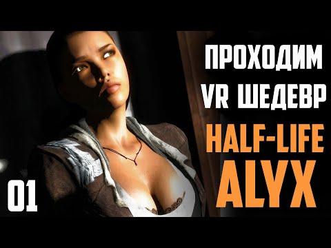 ПОБЕГ ГРЯЗНОЙ АЛИКС - Прохождение HALF-LIFE ALYX #01