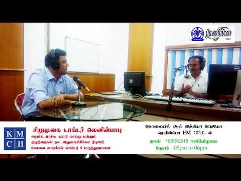 Dr Lenin Babu KMCH All India Radio Live Interview 19-05-2018
