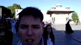 видео: Аэропорт им. Ататюрка - Султанахмет [за 2 часа]