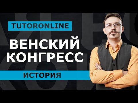 История   Венский конгресс