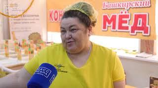 Выставка Башкирского мёда   Новости сегодня   Происшествия   Масс Медиа