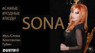 SONA - Самые Родные Люди