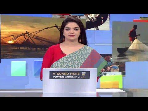 നാട്ടുവാർത്ത | 6.30 PM | August 23, 2019