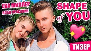 SHAPE OF YOU ft. Eva Miller (TEASER)