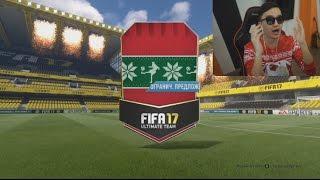 ОТКРЫЛ НОВОГОДНИЕ ПАКИ   FIFA 17