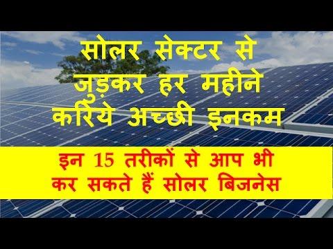 सोलर सेक्टर से जुड़कर हर महीने करिये अच्छी इनकम । solar energy business