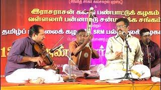 Vallalar song, Arut Perum Jothi  | Sirkali Siva Chidambaram | சீர்காழிசிவசிதம்பரம்