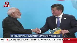 Prime Minister Modi jointly addressed the business forum in Bishkek