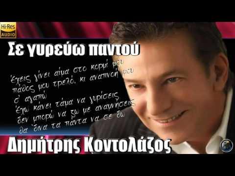 Σε γυρεύω παντού - Δημήτρης Κοντολάζος | Se Gyreuw Pantou - Dimitris Kontolazos (2007) [HQ].
