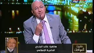 بوابة الفجر: خالد الجندي: بعض الدعاة يرون الناس حشرات (فيديو)