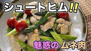 こんなやり方もあるんです。【胸肉とアスパラのガリマヨ炒め】の作り方