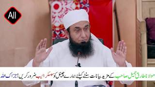 Molana Tariq Jameel 01-June-2018-Always Learn-Ramadan-17-پیغامِ قُرآن