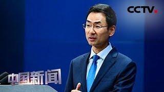 [中国新闻] 中国外交部:美国没资格谈守信 承诺 履约 | CCTV中文国际